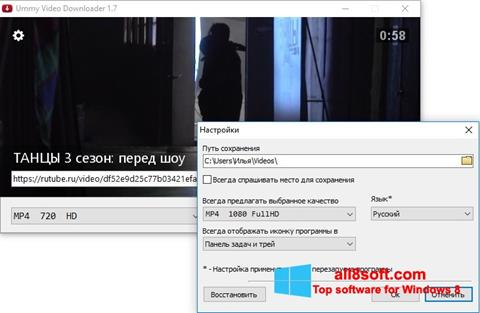 Skjermbilde Ummy Video Downloader Windows 8